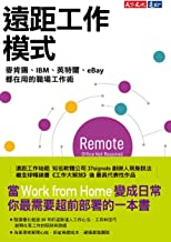遠距工作模式:麥肯錫、IBM、英特爾、eBay都在用的職場工作術: REMOTE: Office Not Required (Traditional Chinese Edition)