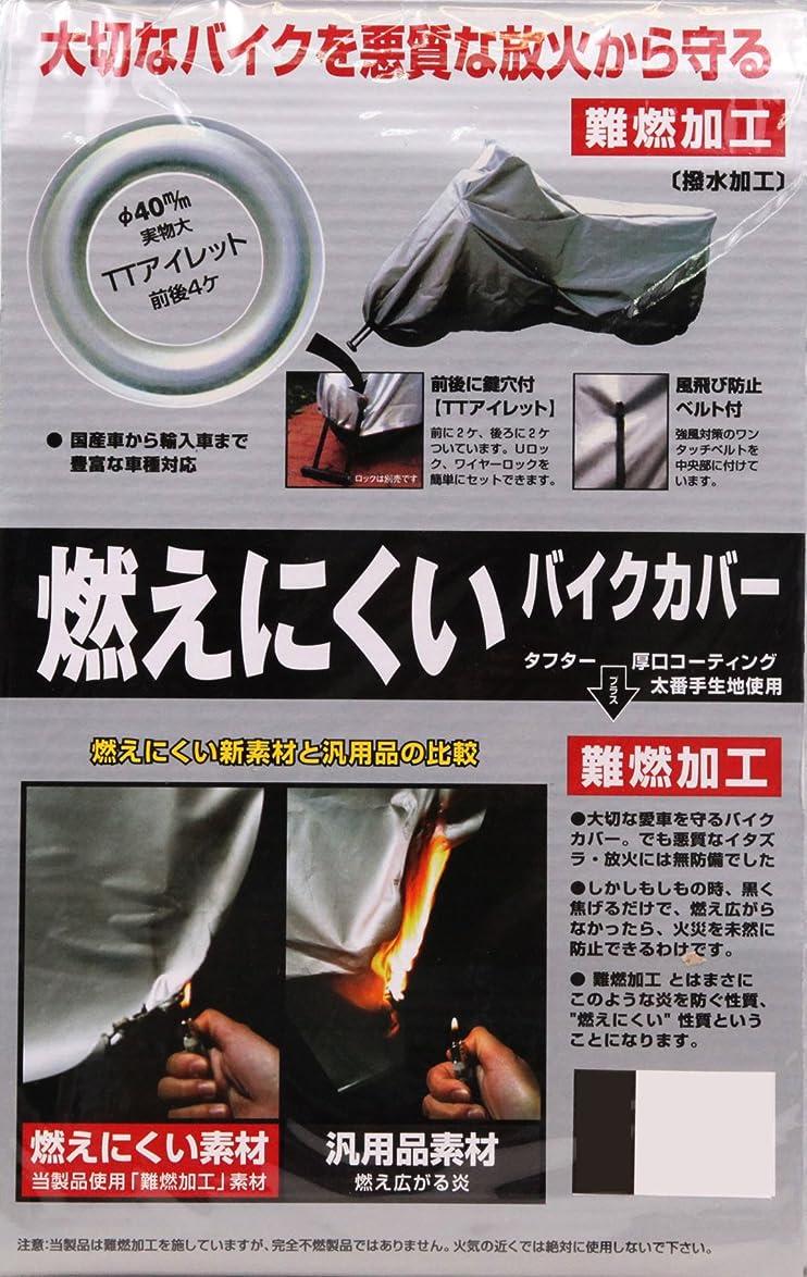 本気堂々たる贅沢OSS ( 大阪繊維資材 ) バイクカバー 燃えにくいカバー LL