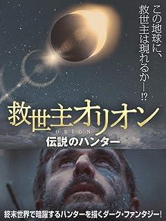 救世主オリオン 伝説のハンター(字幕版)