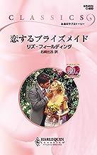 表紙: 恋するブライズメイド (ハーレクイン・クラシックス) | 石崎比呂