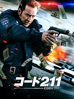 コード211(字幕版)