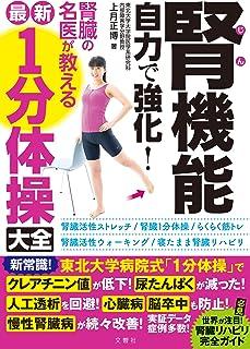 腎機能 自力で強化! 腎臓の名医が教える最新「1分体操」大全 (健康実用)