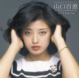 秋桜 (オリジナル・カラオケ)