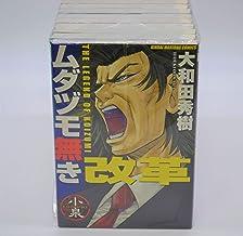 ムダヅモ無き改革 コミック 1-16巻セット (近代麻雀コミックス)