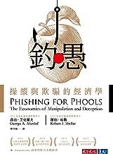 釣愚:操縱與欺騙的經濟學: Phishing for Phools:The Economics of Manipulation and Deception (Traditional Chinese Edition)