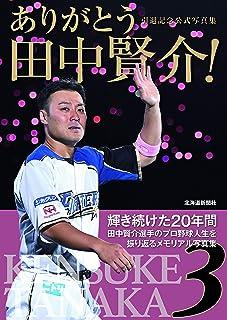 ありがとう田中賢介!  引退記念公式写真集
