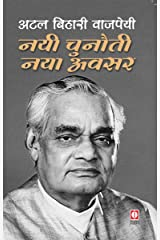 Nayi Chunauti Naya Avsar Paperback