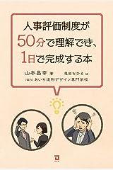 人事評価制度が50分で理解でき、1日で完成する本 (忙しい社長のためのビジネス絵本) 単行本