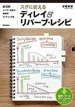 表紙: スグに使えるディレイ&リバーブ・レシピ DAWユーザー必携の事例別セッティング集   安齋 直宗