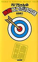 表紙: ガバちゃんの懸賞ココだけの話 (「懸賞なび」当たる!懸賞本シリーズ)   長場典子