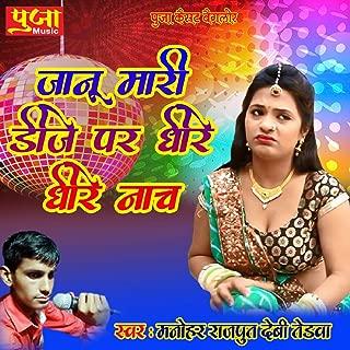 Jaanu Mari DJ Par Dheere Dheere Nach