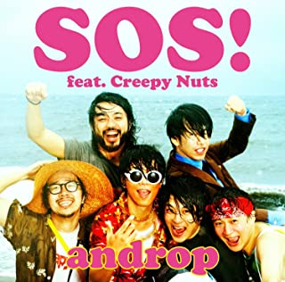 SOS! feat. Creepy Nuts(初回限定盤)(DVD付)