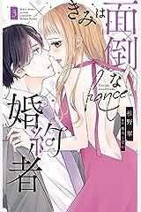 きみは面倒な婚約者【電子限定特典付き】 3 (Love Jossie) Kindle版