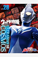 ウルトラ特撮PERFECT MOOK vol.28 ウルトラマンコスモス (講談社シリーズMOOK) Kindle版