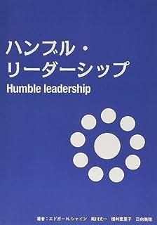 ハンブル・リーダーシップ