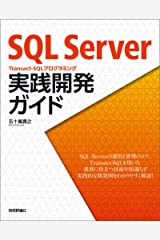 SQL Server Transact-SQLプログラミング 実践開発ガイド Kindle版