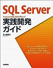 表紙: SQL Server Transact-SQLプログラミング 実践開発ガイド | 五十嵐 貴之