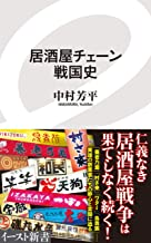 表紙: 居酒屋チェーン戦国史 (イースト新書) | 中村芳平