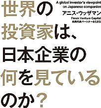 表紙: 世界の投資家は、日本企業の何を見ているのか? | アニス・ウッザマン