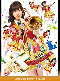 HKT48全国ツアー~全国統一終わっとらんけん~ FINAL in 横浜アリーナ  2015.6.28 横浜アリーナ [昼公演]