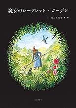表紙: 魔女のシークレット・ガーデン   飯島 都陽子