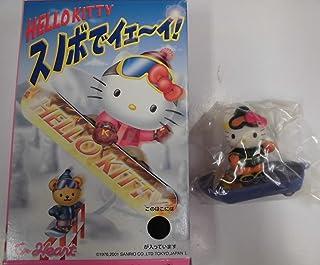 HELLO KITTY ハローキティ スノボでイェ~イ! 2.キティ【ジャケット:グリーン ボード:青】 単品 食玩