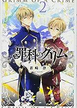 罪科のグリム 2巻 (ZERO-SUMコミックス)