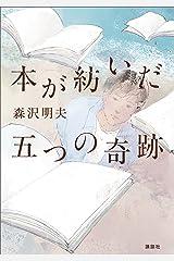 本が紡いだ五つの奇跡 Kindle版