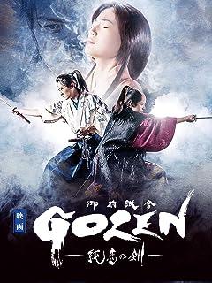 映画「GOZEN−純恋の剣−」
