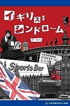表紙: イギリス・シンドローム   林 信吾