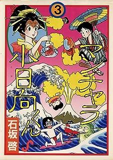 マンチャラ小日向くん(3) (ビッグコミックス)