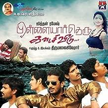 Best pillayar songs mp3 Reviews