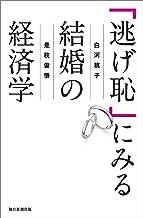 表紙: 「逃げ恥」にみる結婚の経済学 (毎日新聞出版)   是枝 俊悟