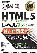 表紙: HTML教科書 HTML5プロフェッショナル認定試験 レベル2 スピードマスター問題集 Ver2.0対応 | 株式会社富士通ラーニングメディア