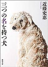 表紙: 三つの名を持つ犬〈新装版〉 (徳間文庫) | 近藤史恵