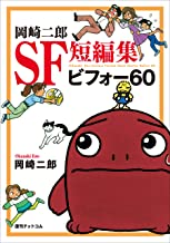 表紙: 岡崎二郎SF短編集 ビフォー60 | 岡崎 二郎