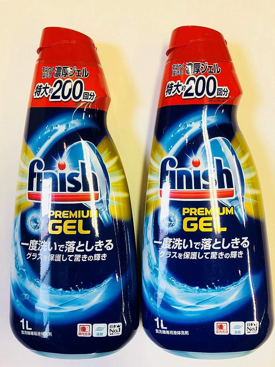 解釈的テレビ広まった【まとめ買い】 フィニッシュ finish 食洗機専用ジェル 大容量1000ml×2本