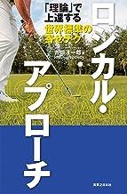 表紙: ロジカル・アプローチ (ワッグルゴルフブック) | 吉田 洋一郎