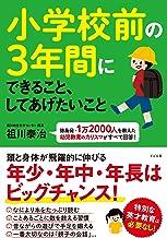表紙: 小学校前の3年間にできること、してあげたいこと   祖川泰治