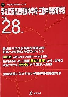 都立武蔵高校附属中学校・三鷹中等教育学校 平成28年度 (中学校別入試問題シリーズ)