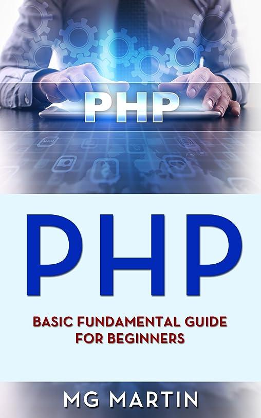 ローブ前述の脊椎PHP: Basic Fundamental Guide for Beginners (English Edition)