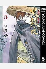 黒鉄・改 KUROGANE-KAI 5 (ヤングジャンプコミックスDIGITAL) Kindle版