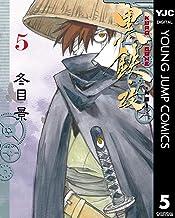 表紙: 黒鉄・改 KUROGANE-KAI 5 (ヤングジャンプコミックスDIGITAL) | 冬目景