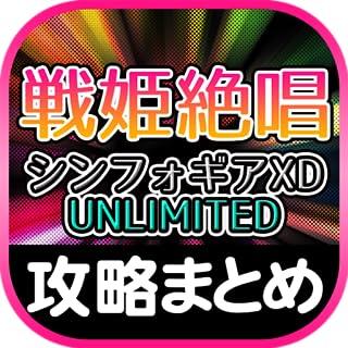 最速攻略まとめリーダー for 戦姫絶唱シンフォギアXD UNLIMITED