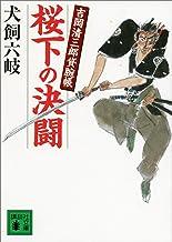 表紙: 桜下の決闘 吉岡清三郎貸腕帳 (講談社文庫) | 犬飼六岐
