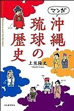 表紙: マンガ 沖縄・琉球の歴史   上里隆史