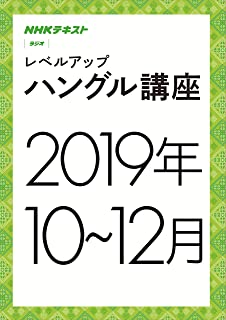 NHKラジオ レベルアップ ハングル講座 2019年10~12月号 [雑誌] NHKラジオ レベルアップハングル講座 (NHKテキスト)