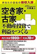 表紙: 空き家・古家不動産投資で利益をつくる | 大熊重之