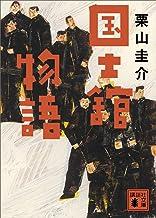 表紙: 国士舘物語 (講談社文庫) | 栗山圭介