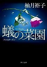 表紙: 蟻の菜園 ‐アントガーデン‐ (角川文庫) | 柚月裕子